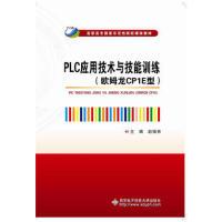 【旧书二手书九成新】PLC应用技术与技能训练(欧姆龙CP1E型)(高职),不明,西安电子科技大学出版社