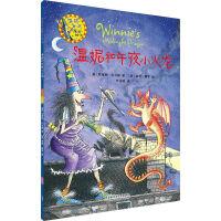 温妮和午夜小火龙(温妮女巫魔法绘本1)