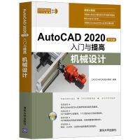 AutoCAD 2020中文版入门与提高――机械设计