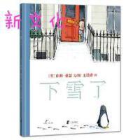 【二手旧书95成新】下雪了山姆亚瑟宁波出版社9787552623840