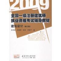 全国一级注册建筑师执业资格考试辅导教材:建筑设计:2009