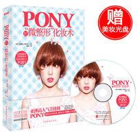 PONY的化妆书籍全套4册:PONY四季美妆物语+PONY的特别彩妆书(附光盘)+热集美妆蜜语+pony的微整形化妆术