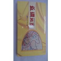 哈尔滨司机行车指南(丝绸版)