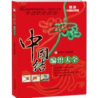 中国结编织大全(中国结编织大全全图解析,百余款精美结艺饰品教程。)
