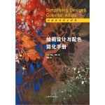 绘画设计与配色简化手册