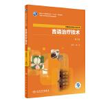 言语治疗技术(第3版/高职中医康复/配增值)