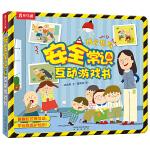 乐乐趣入园准备安全常识系列-安全常识互动游戏书