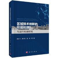 区域技术创新的形成机理与运行机制研究