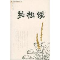 菜根谈――中国古代闲情丛书