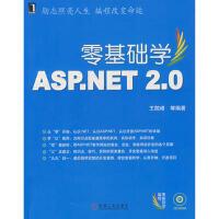 【收藏二手旧书九成新】零基础学ASP NET 2 0(附光盘)王院峰机械工业出版社9787111230038