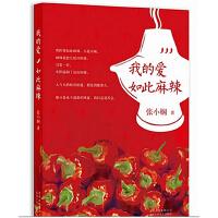 【中商原版】我的�廴绱寺槔� 港版 张小娴 爱情专家 香港皇冠出版 文学小说 进口图书 港版书