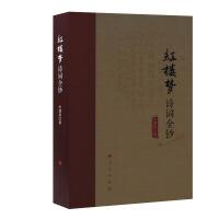 【人民出版社】红楼梦诗词全钞