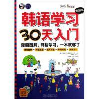 韩语学习零起点30天入门(附光盘) 耿小辉