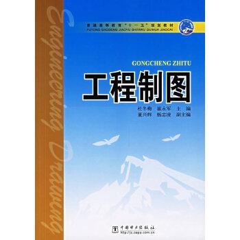 【二手旧书8成新】 工程制图 杜冬梅,崔永军 中国电力出版社 9787508346410