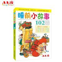 小小孩 102篇睡前小故事 0-6岁儿童绘本图书故事书 幼儿园早教益智书籍 宝宝带图画启蒙图书 父母亲子互动培养阅读能