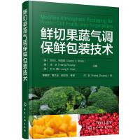 鲜切果蔬气调保鲜包装技术
