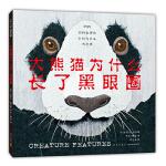 大熊猫为什么长了黑眼圈