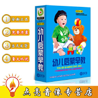 正版幼儿启蒙早教 启蒙学习早教 高清视频 卡通动画 幼儿早教DVD