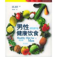 【现货】男性健康饮食(灯塔保健)