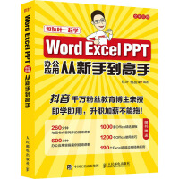 Word Excel PPT办公应用从新手到高手 人民邮电出版社