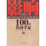 影响新中国60年经济建设的100位经济学家.5