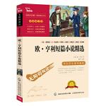 欧亨利短篇小说精选(中小学语文新课标必读名著 )6900多名读者热评!
