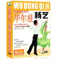 杨艺交谊舞入门-华尔兹 DVD