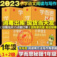 黄冈小状元满分冲刺微测验一年级上册语文+数学2本人教版2019秋