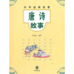 唐诗故事--中华经典故事
