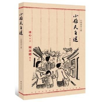 小难民自述 冰心作序!顾颉刚题签!中国版的《安妮日记》!