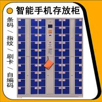 智能手机存放寄存柜储物柜商场超市电子存包柜红外条码指纹手机柜