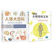 揭秘人体:《BBC人体如何工作》+《人体大百科》套装