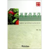 蔬菜营养学 天津大学出版社