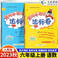 包邮黄冈小状元六年级上册语文数学人教版达标卷 2本