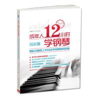 现货 时老师成年人12小时学钢琴零起点易上手的自学钢琴视频教程 钢琴书技法教程 初学入门 零基础钢琴