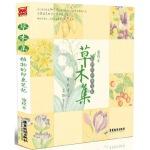 草木集:植物的印象笔记