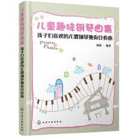 儿童趣味钢琴曲集:孩子们喜欢的儿歌钢琴独奏合奏曲