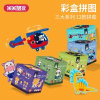 米米智玩 低幼龄大片启蒙拼图书游戏儿童宝宝益智玩具3-6岁男孩女孩幼儿园拼图恐龙