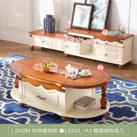 地中海电视柜茶几组合小户型田园客厅柜子美式家具LSN1M 组装