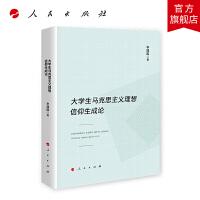 大学生马克思主义理想信仰生成论(J) 人民出版社