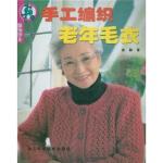 服饰沙龙:手工编织老年毛衣