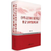 正版 中华人民共和国土地管理法释义与典型案例分析 翟继光主编 中国民主法制出版社2020年新版土地管理法