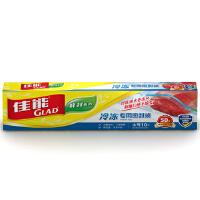 Glad佳能冷冻加厚实密封袋26.8cm*25cm大号密封袋防潮保鲜袋10个HP660)