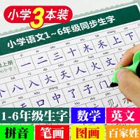 小学生练字帖儿童凹槽楷书字帖1-6年级同步练字板本初学者数字