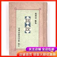 包邮台版 词诠 杨树达 编纂 9789570510768 台湾商务 精装 现货