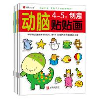 邦臣小红花・动脑贴贴画(4~5岁 套装共4册)