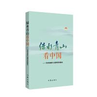 绿水青山看中国―中国天然林保护20周年采风散记