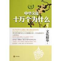 文化精华(上)/中华文化十万个为什么