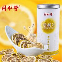 同仁堂 柠檬片 柠檬干 40克/盒 1盒