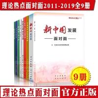 正版 9本合集 理论热点面对面 (2011-2019全九册)新中国发展面对面2019+新时代面对面+理性看+改革热点+
